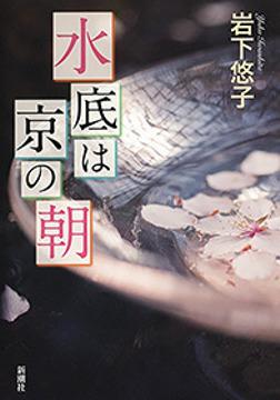 水底は京の朝-電子書籍