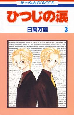 ひつじの涙 3巻-電子書籍