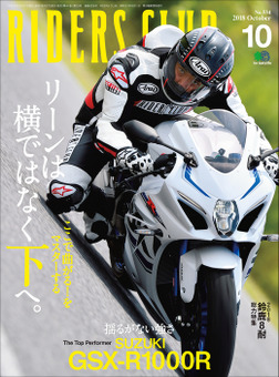 RIDERS CLUB 2018年10月号 No.534-電子書籍