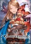 【新装版】グランブルーファンタジー【シリアルコード付き】(2)