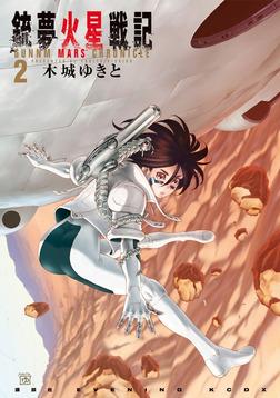 銃夢火星戦記(2)-電子書籍