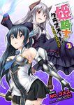 姫騎士がクラスメート! THE COMIC2