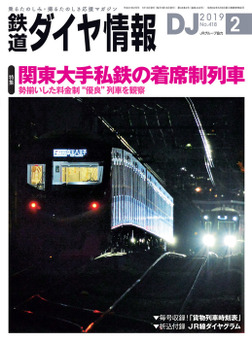 鉄道ダイヤ情報_2019年2月号-電子書籍