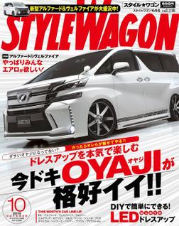 STYLE WAGON 2015年10月号-電子書籍