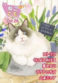 ねことも増刊vol.26