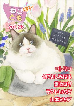 ねことも増刊vol.26-電子書籍