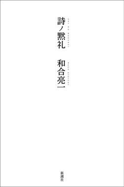 詩ノ黙礼-電子書籍