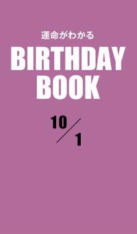 運命がわかるBIRTHDAY BOOK  10月1日