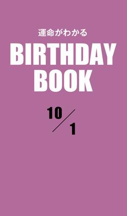 運命がわかるBIRTHDAY BOOK  10月1日-電子書籍