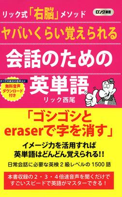 ヤバいくらい覚えられる 会話のための英単語(KKロングセラーズ)-電子書籍
