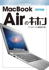 MacBook Airのキホン 2011年版