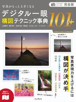 完全版 写真がもっと上手くなる デジタル一眼 構図テクニック事典101+-電子書籍
