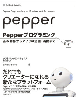 Pepperプログラミング 基本動作からアプリの企画・演出まで-電子書籍