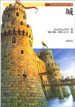 城-電子書籍