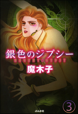 銀色のジプシー(分冊版) 【第3話】-電子書籍