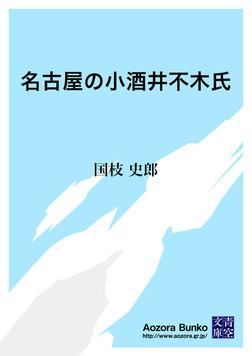 名古屋の小酒井不木氏-電子書籍