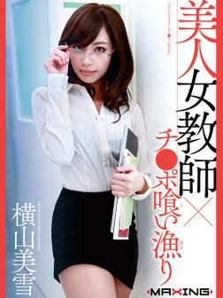 美人女教師×チ●ポ喰い漁り 横山美雪-電子書籍