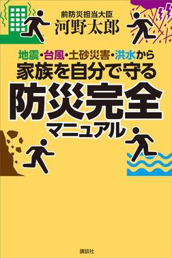 地震・台風・土砂災害・洪水から家族を自分で守る防災完全マニュアル-電子書籍