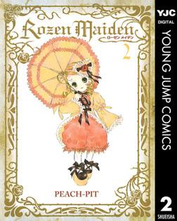 Rozen Maiden 2-電子書籍