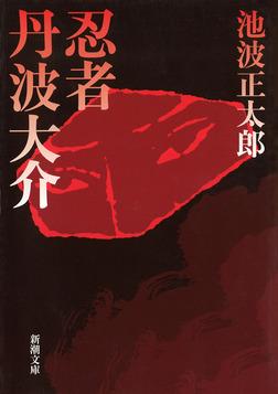忍者丹波大介-電子書籍