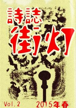 詩誌街灯 vol.2  2015春-電子書籍