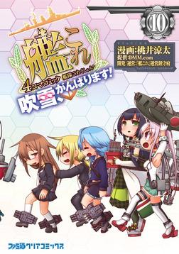 艦隊これくしょん -艦これ- 4コマコミック 吹雪、がんばります!(10)-電子書籍
