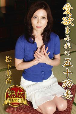 【熟女のおもてなし】愛欲まみれの五十路妻 松下美香-電子書籍