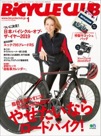 BiCYCLE CLUB 2019年1月号 No.405