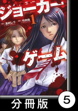 ジョーカーゲーム【分冊版】5-電子書籍