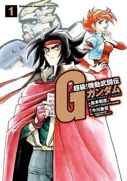 超級!機動武闘伝Gガンダム(1)-電子書籍