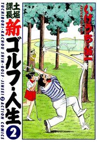 土堀課長 新ゴルフ・人生 / 2