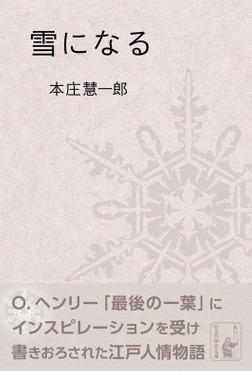 雪になる-電子書籍