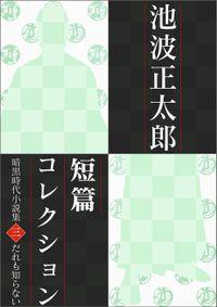 池波正太郎短編コレクション3 誰も知らない 暗黒時代小説集