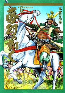 夢幻の如く 第6巻-電子書籍