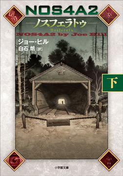 NOS4A2(下) -ノスフェラトゥ--電子書籍