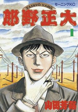 大正野郎(1)-電子書籍