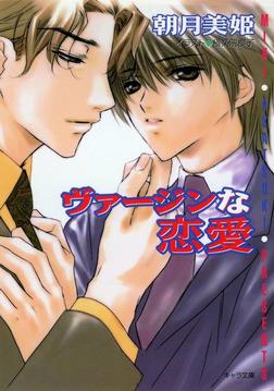 ヴァージンな恋愛-電子書籍