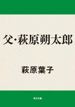 父・萩原朔太郎-電子書籍