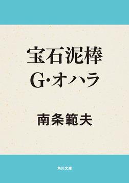 宝石泥棒G・オハラ-電子書籍