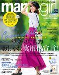 mamagirl(ママガール) 2018年夏号