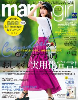 mamagirl(ママガール) 2018年夏号-電子書籍