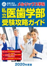 2020年度版 私立医歯学部受験攻略ガイド
