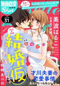 無敵恋愛S*girl Anette新婚ごっこ。 Vol.31