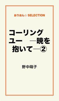 コーリング ユー ―暁を抱いて―(2)