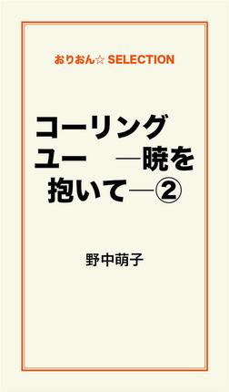 コーリング ユー ―暁を抱いて―(2)-電子書籍
