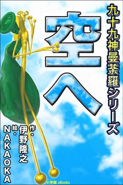 九十九神曼荼羅シリーズ こちら公園管理係2 空へ-電子書籍