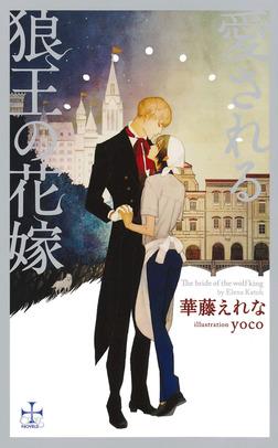 愛される狼王の花嫁【特別版】(イラスト付き)-電子書籍