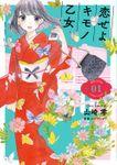 【期間限定 試し読み増量版】恋せよキモノ乙女 1巻