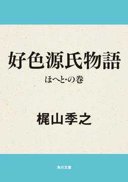 好色源氏物語 ほへと・の巻-電子書籍