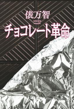 チョコレート革命-電子書籍